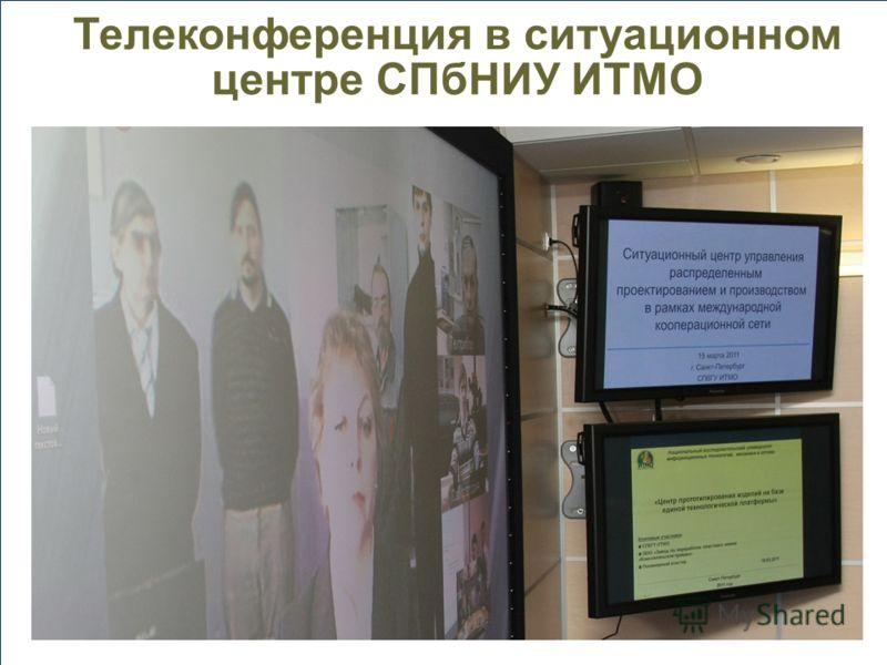 Телеконференция в ситуационном центре СПбНИУ ИТМО