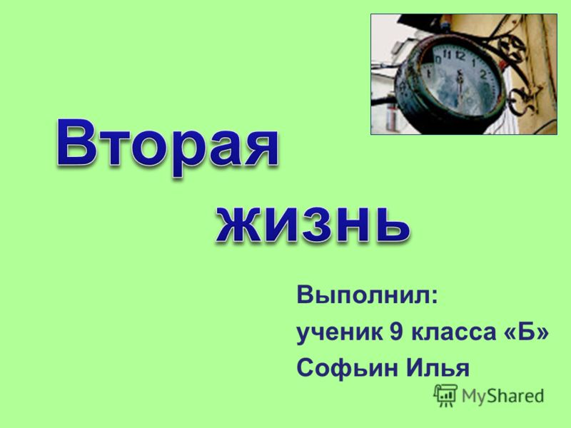 Выполнил: ученик 9 класса «Б» Софьин Илья