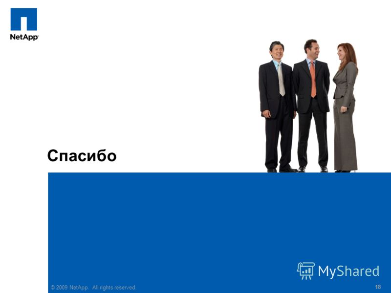 © 2009 NetApp. All rights reserved. Спасибо 18