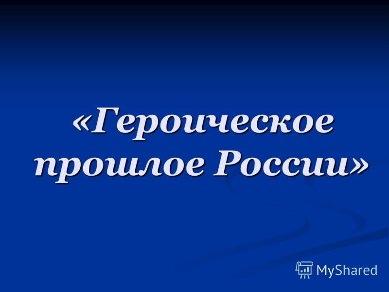«Героическое прошлое России»