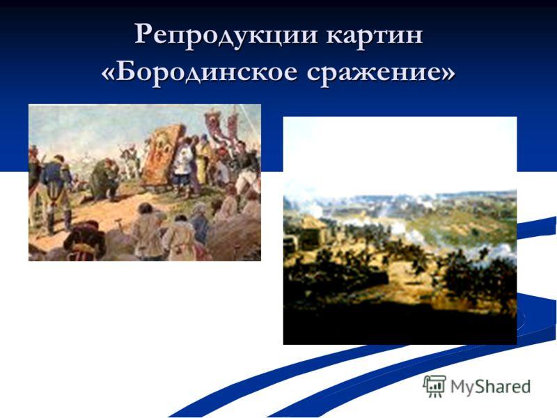 Репродукции картин «Бородинское сражение»