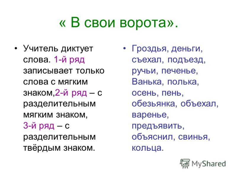 глаголы с разделительным мягким знаком отвечающие на вопрос