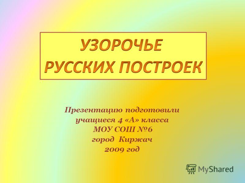 Презентацию подготовили учащиеся 4 «А» класса МОУ СОШ 6 город Киржач 2009 год