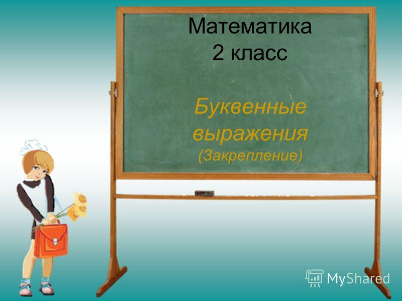 Математика 2 класс Буквенные выражения (Закрепление)