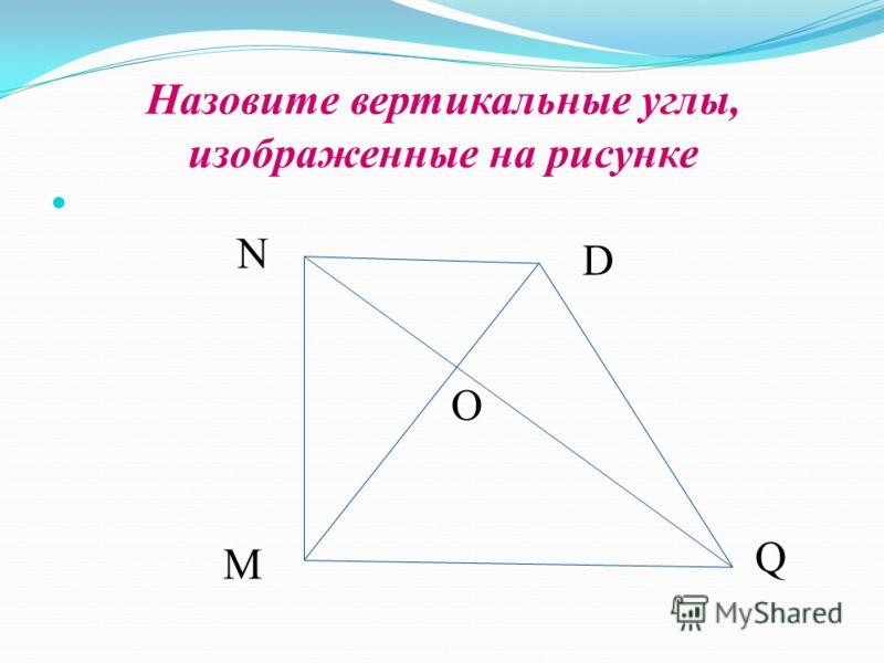 Назовите вертикальные углы, изображенные на рисунке N D M Q O