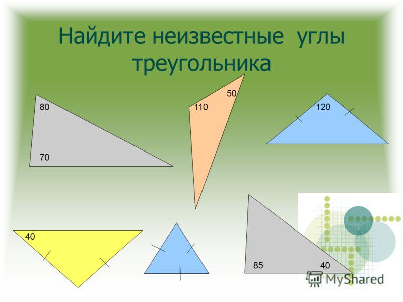 Найдите неизвестные углы треугольника 70 80 40 50 110 120 8540