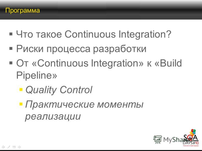 Программа Что такое Continuous Integration? Риски процесса разработки От «Continuous Integration» к «Build Pipeline» Quality Control Практические моменты реализации