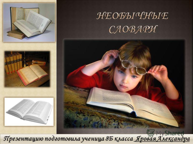 Презентацию подготовила ученица 8Б класса Яровая Александра