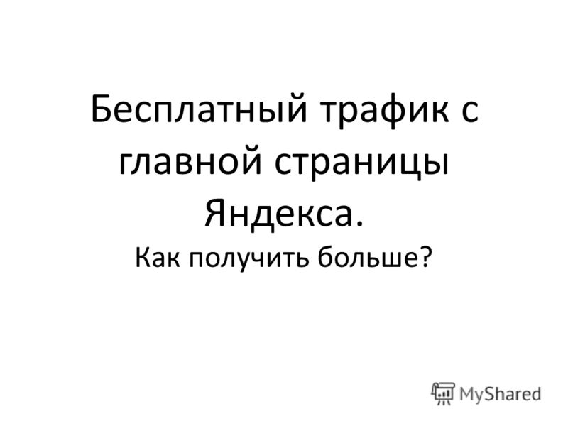 Бесплатный трафик с главной страницы Яндекса. Как получить больше?