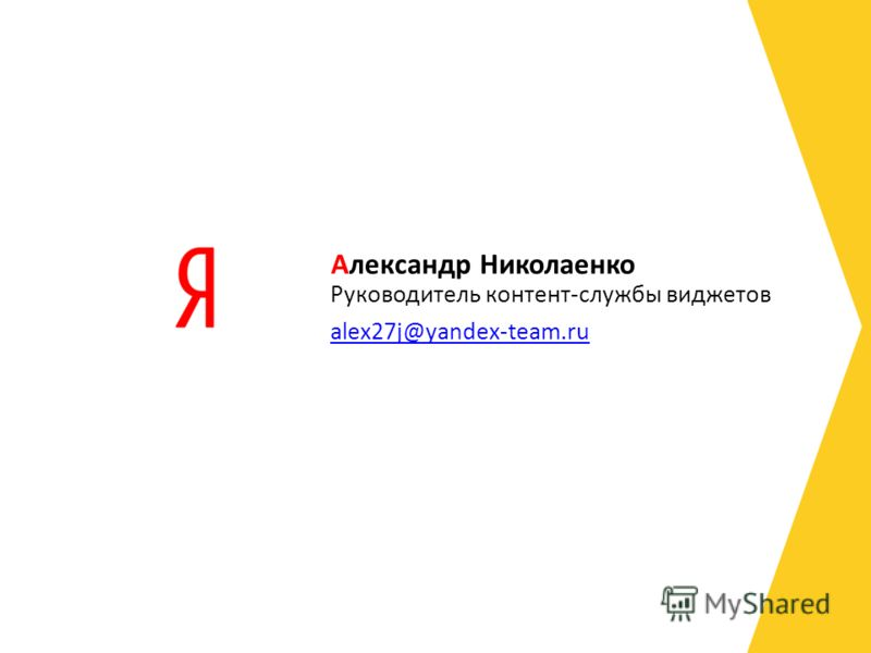 Руководитель контент-службы виджетов alex27j@yandex-team.ru Александр Николаенко