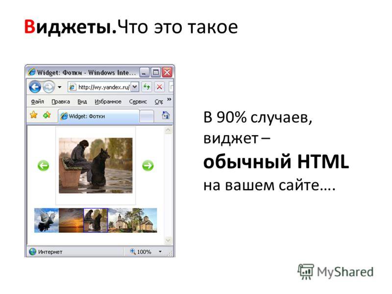 Виджеты.Что это такое В 90% случаев, виджет – обычный HTML на вашем сайте….