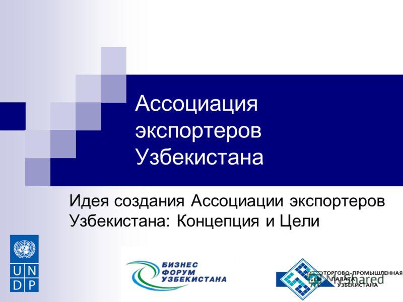 Ассоциация экспортеров Узбекистана Идея создания Ассоциации экспортеров Узбекистана: Концепция и Цели