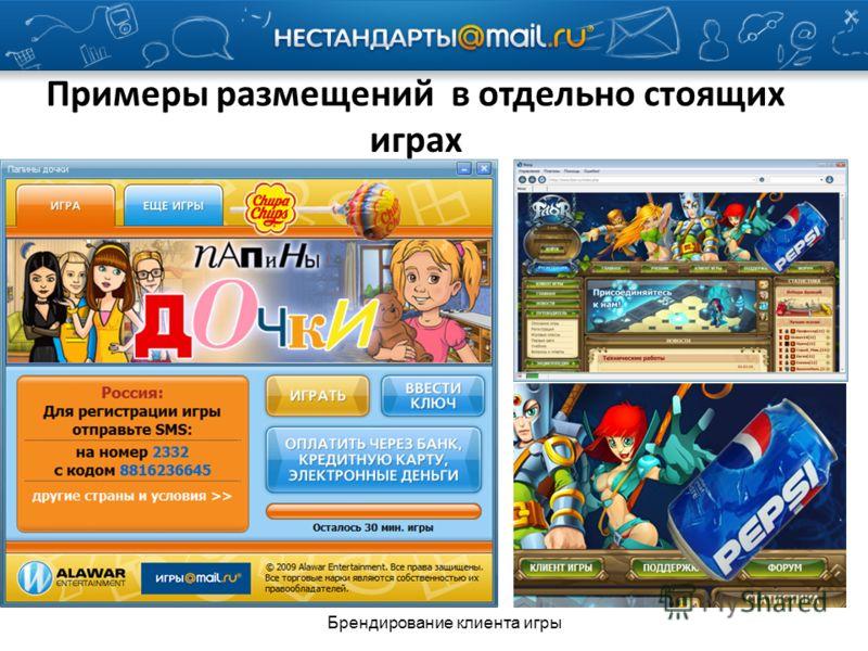 Примеры размещений в отдельно стоящих играх Брендирование клиента игры