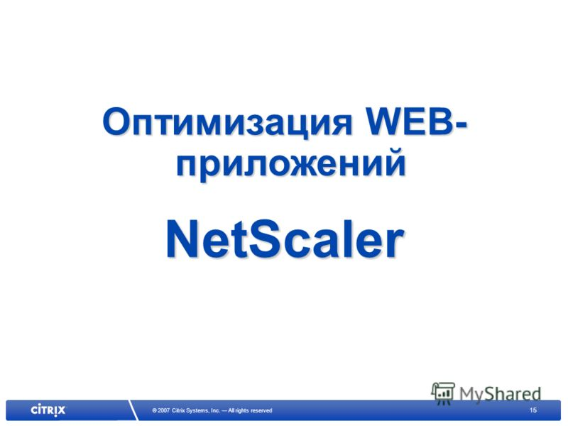 15 © 2007 Citrix Systems, Inc. All rights reserved Оптимизация WEB- приложений NetScaler