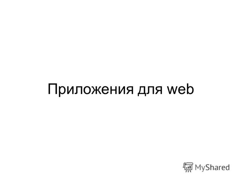 Приложения для web