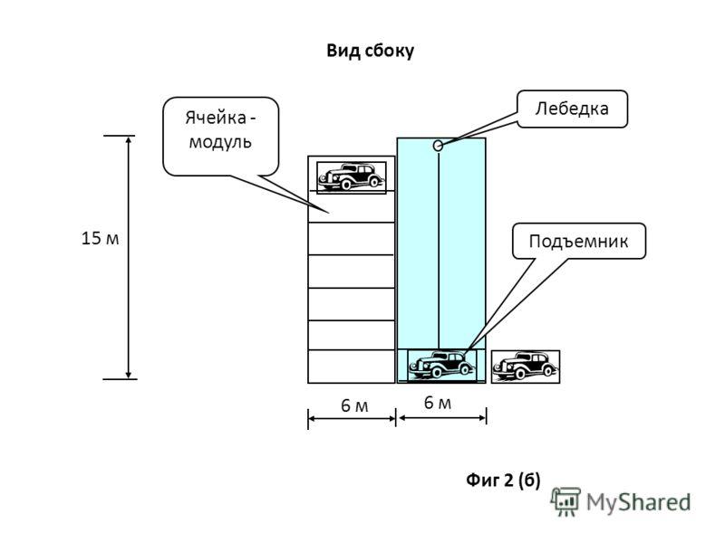 Вид сбоку Подъемник Ячейка - модуль 6 м 15 м Лебедка Фиг 2 (б)