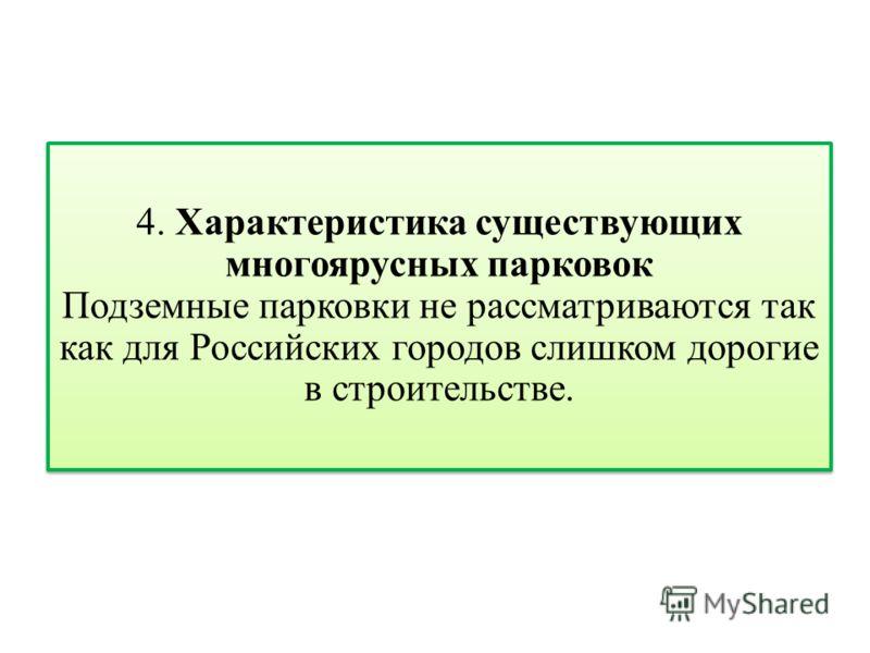 4. Характеристика существующих многоярусных парковок Подземные парковки не рассматриваются так как для Российских городов слишком дорогие в строительстве.