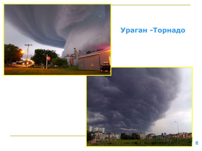 Ураган -Торнадо 6