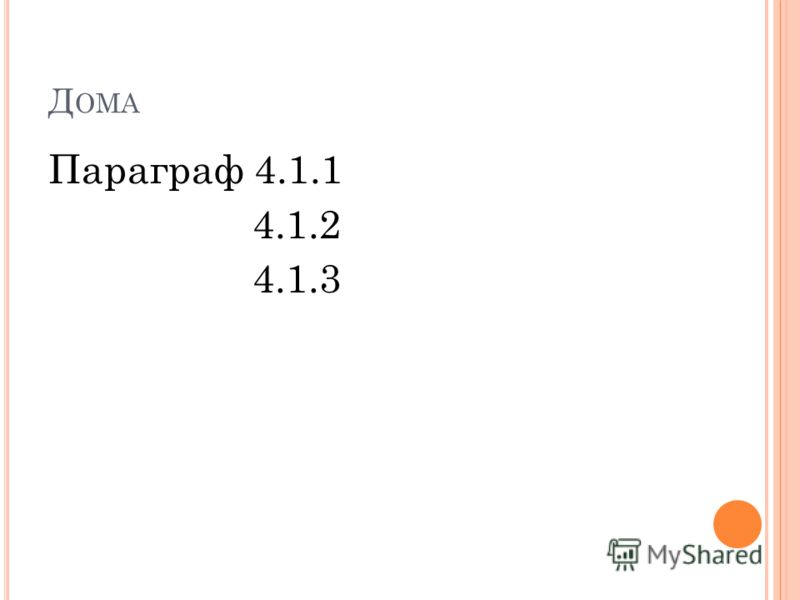 Д ОМА Параграф 4.1.1 4.1.2 4.1.3