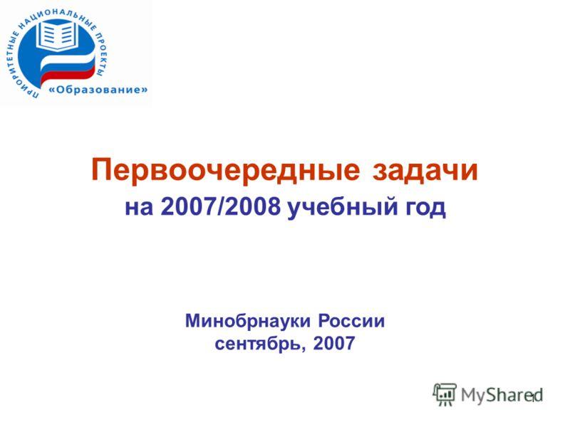 1 Первоочередные задачи на 2007/2008 учебный год Минобрнауки России сентябрь, 2007