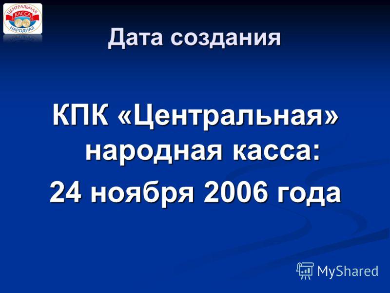 КПК «Центральная» народная касса: 24 ноября 2006 года Дата создания