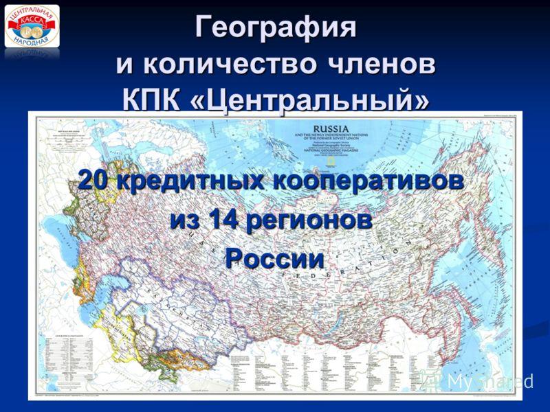 География и количество членов КПК «Центральный» 20 кредитных кооперативов из 14 регионов России России