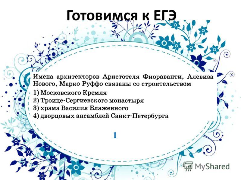 Готовимся к ЕГЭ 2 3 4 1