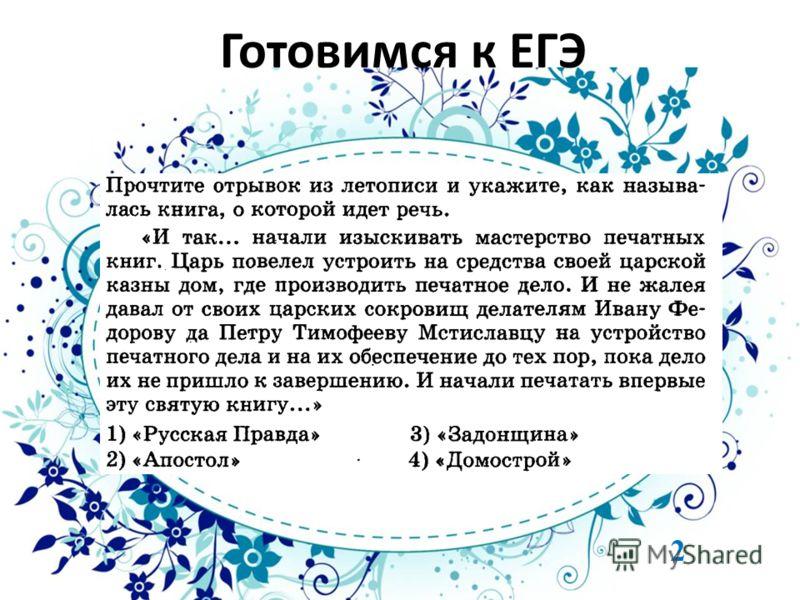Готовимся к ЕГЭ 2 4 6