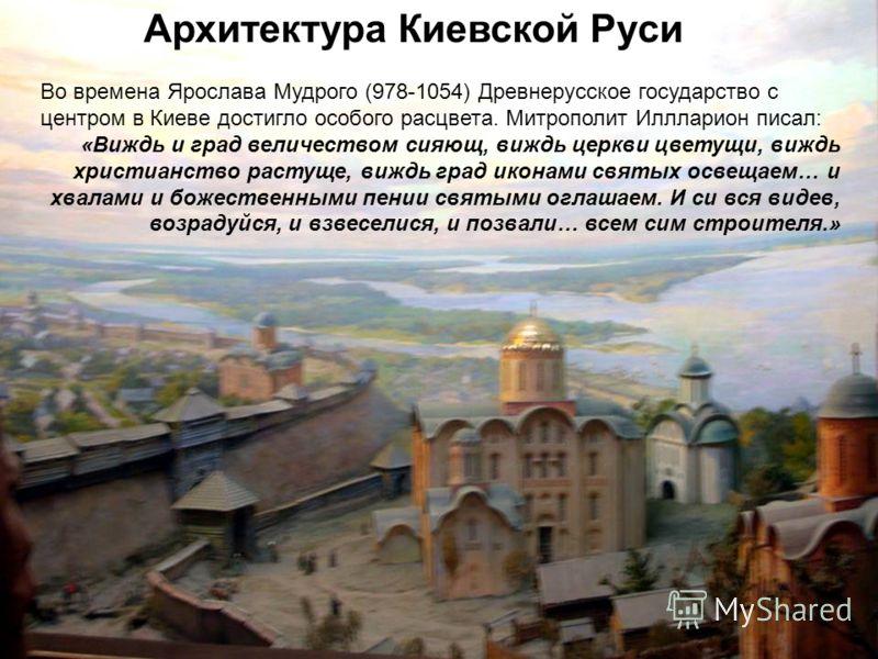 Презентация на тему ХУДОЖЕСТВЕННАЯ КУЛЬТУРА КИЕВСКОЙ РУСИ x xi  10 Во