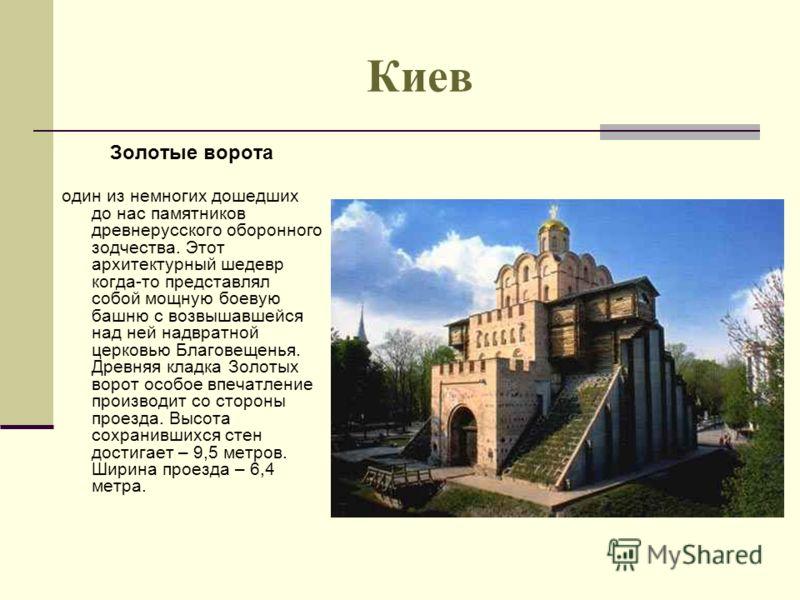 Киев Золотые ворота один из немногих дошедших до нас памятников древнерусского оборонного зодчества. Этот архитектурный шедевр когда-то представлял собой мощную боевую башню с возвышавшейся над ней надвратной церковью Благовещенья. Древняя кладка Зол
