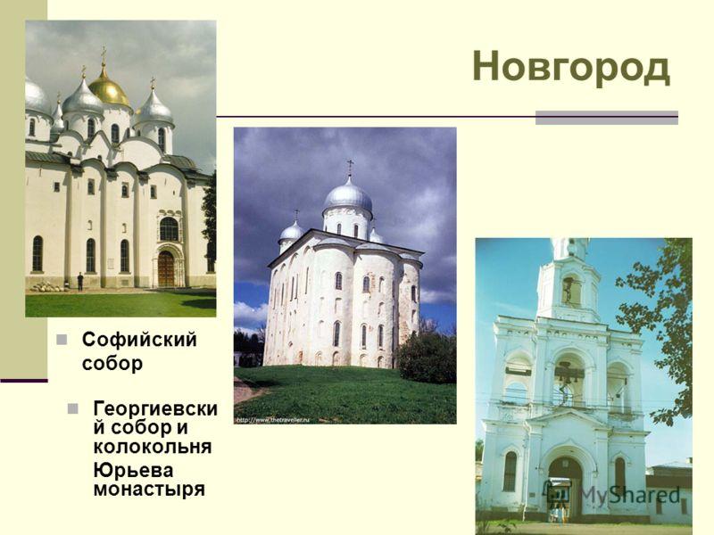 Новгород Софийский собор Георгиевски й собор и колокольня Юрьева монастыря