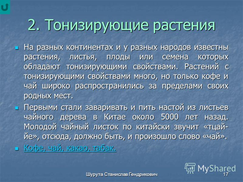 Шурута Станислав Гендрикович16 Сахарная С. в год посева развивает богатый сахаром (до 23%), удлинённый с белой мякотью корнеплод (вес 300-600 г) и розетку светло-зелёных листьев. У сахарной С. в большей степени, чем у др. форм, наблюдаются отклонения
