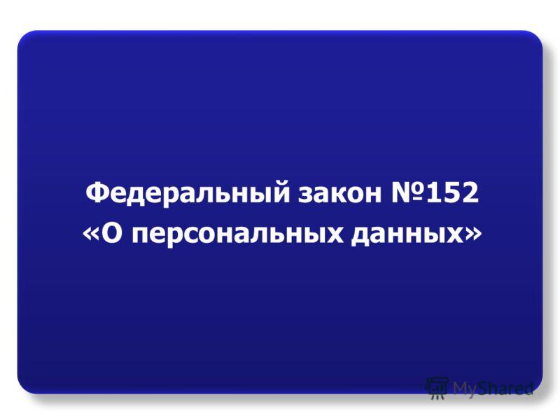 Закон о Персональных Данных 152-фз скачать