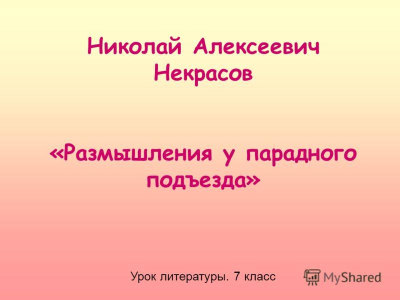 Николай Алексеевич Некрасов «Размышления у парадного подъезда» Урок литературы. 7 класс