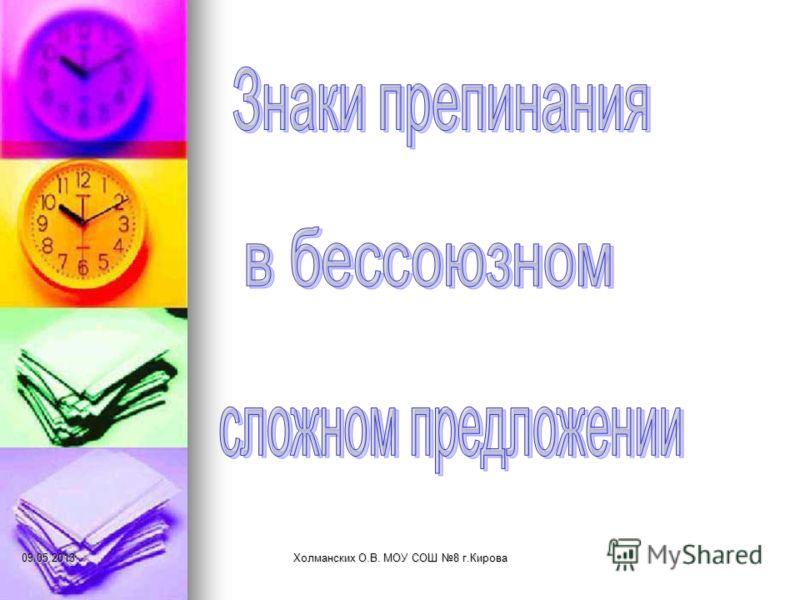 09.05.2013Холманских О.В. МОУ СОШ 8 г.Кирова