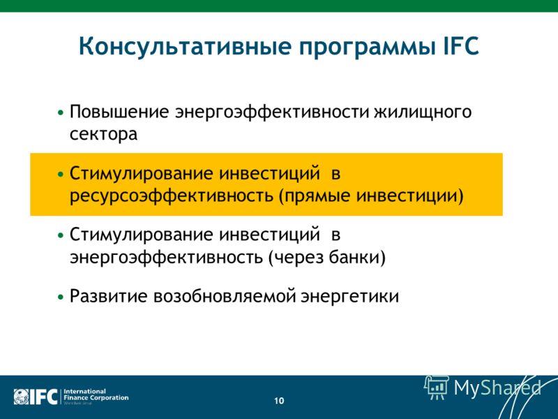 10 Консультативные программы IFC Повышение энергоэффективности жилищного сектора Стимулирование инвестиций в ресурсоэффективность (прямые инвестиции) Стимулирование инвестиций в энергоэффективность (через банки) Развитие возобновляемой энергетики