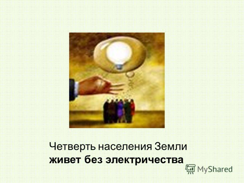 Четверть населения Земли живет без электричества