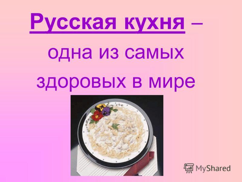 Русская кухня – одна из самых здоровых в мире