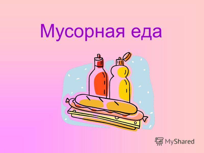 Мусорная еда