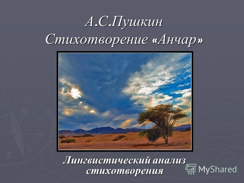 А. С. Пушкин Стихотворение « Анчар » Лингвистический анализ стихотворения
