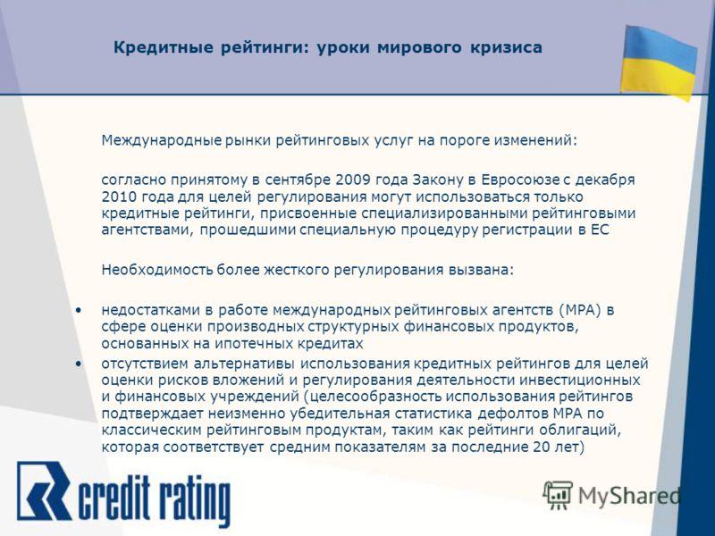 Кредитные рейтинги: уроки мирового кризиса Международные рынки рейтинговых услуг на пороге изменений: согласно принятому в сентябре 2009 года Закону в Евросоюзе с декабря 2010 года для целей регулирования могут использоваться только кредитные рейтинг