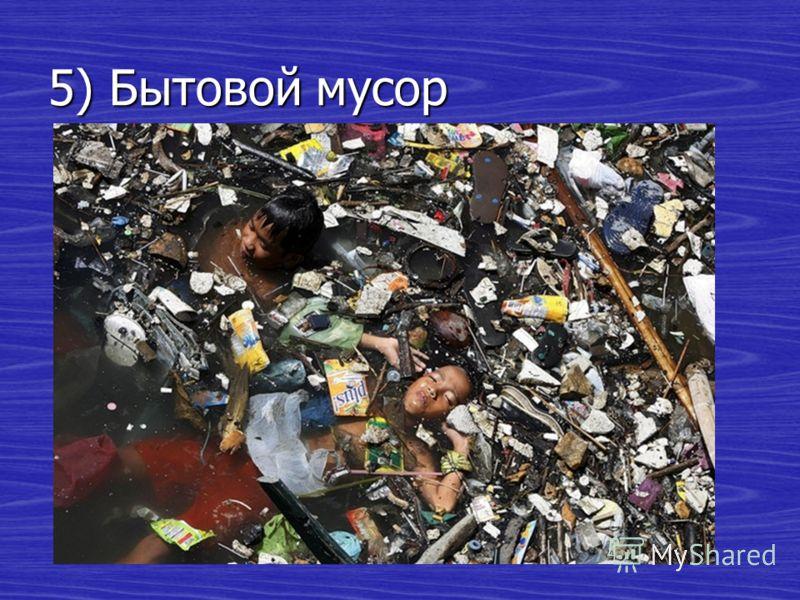 5) Бытовой мусор
