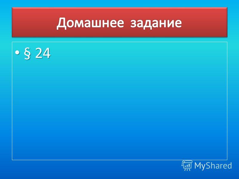 § 24 § 24