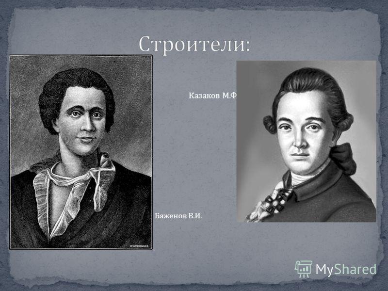 Казаков М. Ф. Баженов В. И.