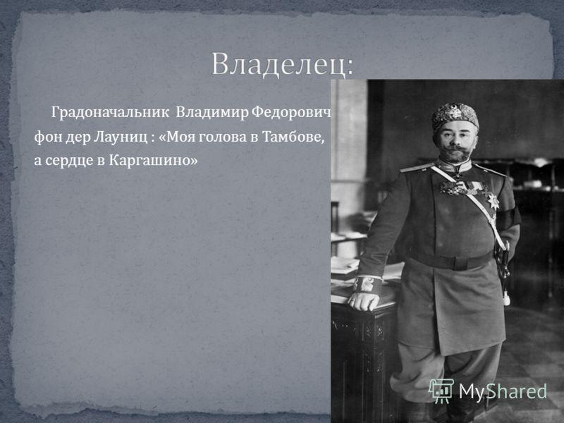 Градоначальник Владимир Федорович фон дер Лауниц : « Моя голова в Тамбове, а сердце в Каргашино »