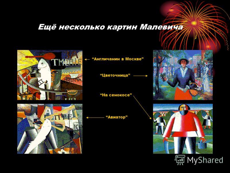 Ещё несколько картин Малевича Англичанин в Москве Цветочница На сенокосе Авиатор
