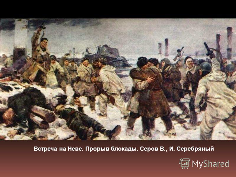 Встреча на Неве. Прорыв блокады. Серов В., И. Серебряный