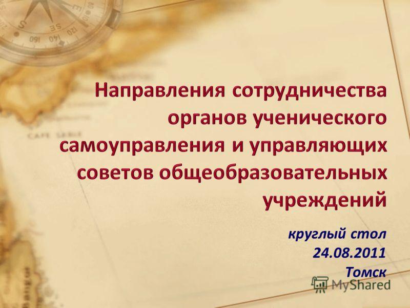 круглый стол 24.08.2011 Томск