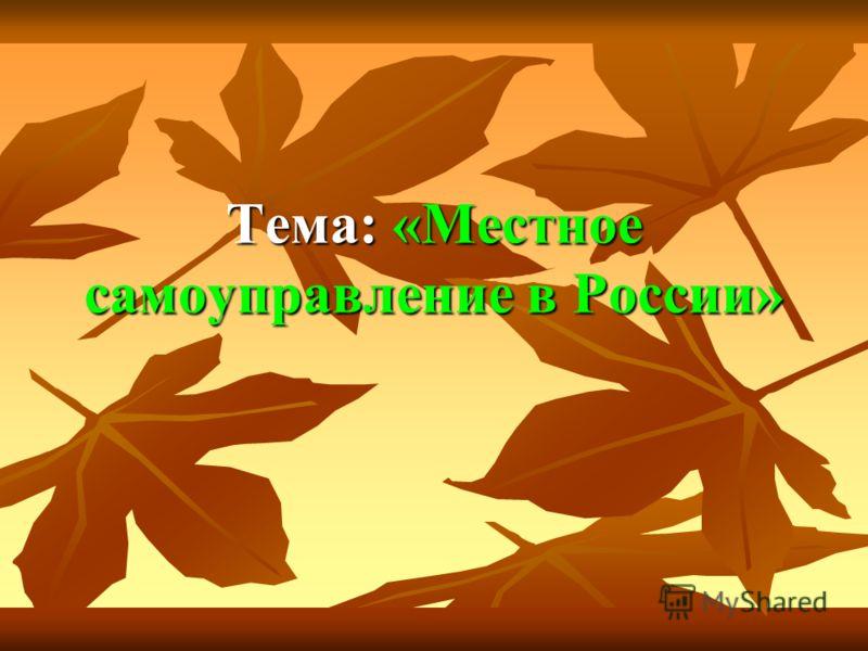 Тема: «Местное самоуправление в России»