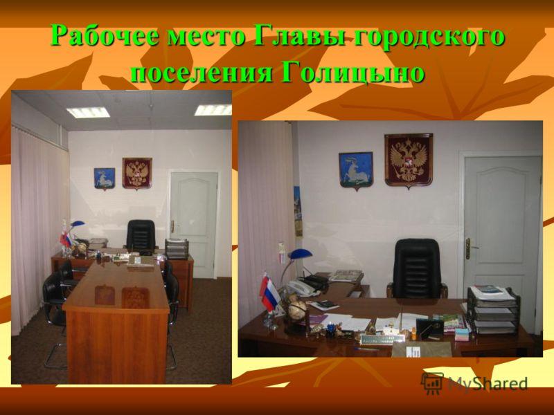 Рабочее место Главы городского поселения Голицыно